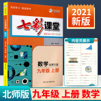七彩课堂九年级上册数学北师版2021新版北师大