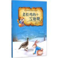 老松鸡的雪地靴 (美)桑顿・W.伯吉斯 著;周亚平 译 著作