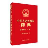 【旧书二手书九成新】中华人民共和国药典(2015年版 三部)/中国医药科技