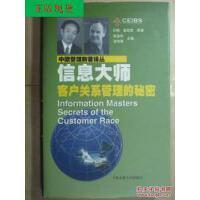【二手旧书9成新】信息大师:客户关系管理的秘密 /(美)约翰・麦凯