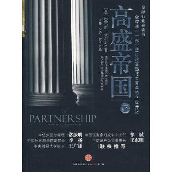 高盛帝国(下)(pdf+txt+epub+azw3+mobi电子书在线阅读下载)