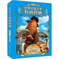 世界动画文学传世经典--冰川时代大电影小说典藏