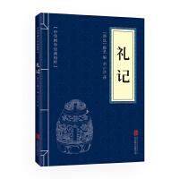 礼记 (中华国学经典精粹・儒家经典必读本)