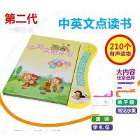 儿童英语电子点读书有声书早教宝宝幼儿点读机0-6-3岁12笔发声书