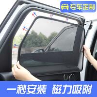 汽车遮阳帘防晒隔热侧后窗自动窗帘专车专用磁铁遮光板挡防蚊网纱