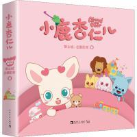 小鹿杏仁儿(6册) 中国青年出版社