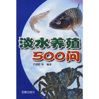 (二手九成新旧书) 淡水养殖500问