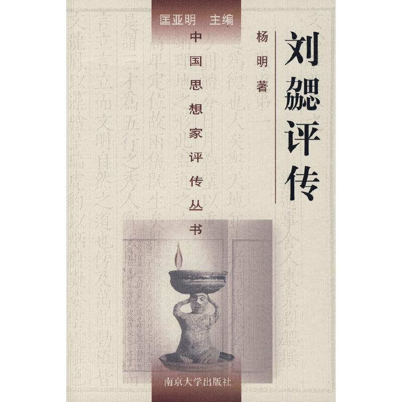 刘勰评传:中国思想家评传丛书