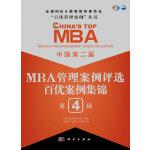 中国第二届MBA管理案例评选 百优案例集锦 第4辑