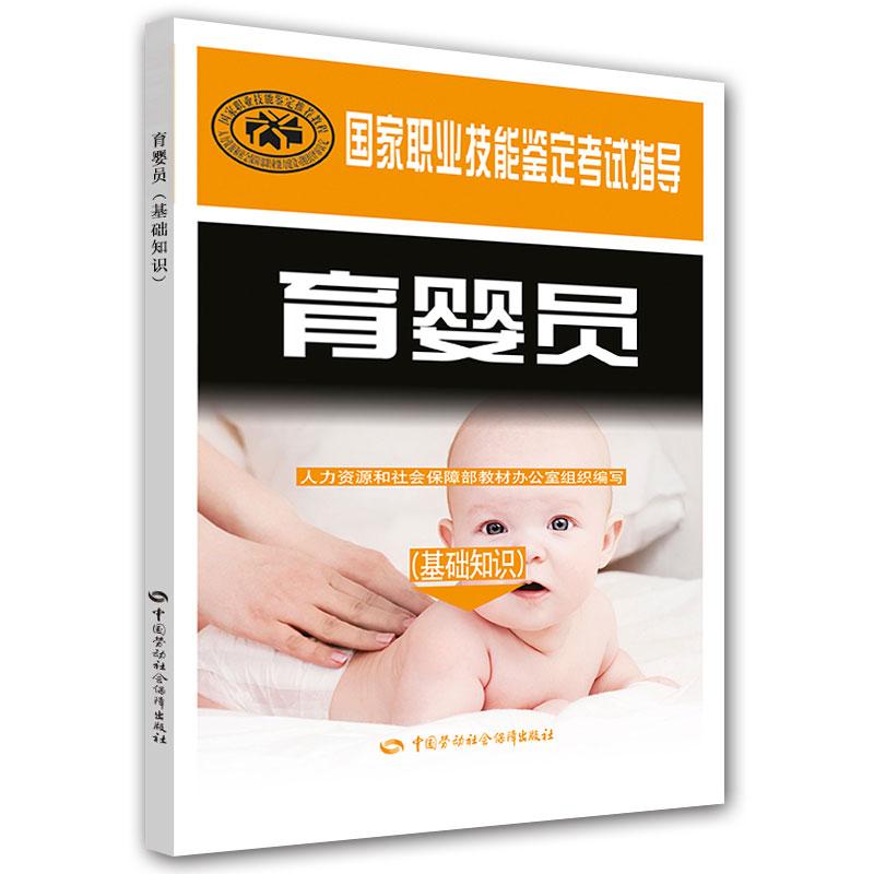 育婴员(基础知识)——国家职业技能鉴定考试指导 国家教程配套辅导书