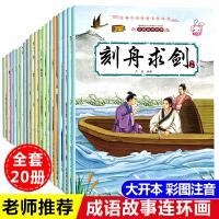 全60册中华成语故事大全注音版绘本 寓言故事书3-6岁宝宝睡前故事绘本中国寓言绘本 儿童绘本3 6岁经典绘本 7岁儿童