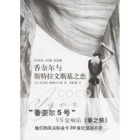 【二手旧书8成新】香奈尔与斯特拉文斯基之恋 (英)格林哈尔希(Greenhalgh,C.),范佳毅 978720806