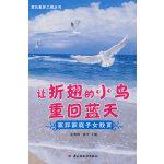 让折翅的小鸟重回蓝天离异家庭子女教育―家长素养工程丛书
