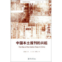 中国本土报刊的兴起(经典新闻学译丛)