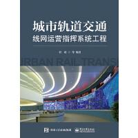 城市轨道交通线网运营指挥系统工程
