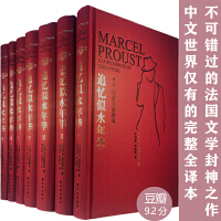 追忆似水年华(7卷本全新修订)(开意识流小说之先河的伟大作品)