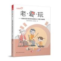 老・爱・玩――首届全国乐龄游戏创意设计大赛作品集锦