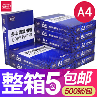 舒荣a4打印纸a4纸整箱复印纸草稿纸a四纸80g双面白纸500张70g