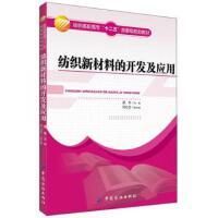 【RTZ】纺织新材料的开发及应用 梁冬,邓秦兰 中国纺织出版社 9787506490917