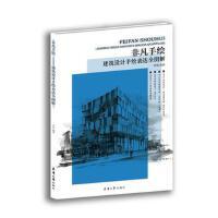 非凡手绘――建筑设计手绘表达全图解 李磊 东华大学出版社