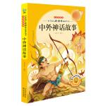 中外神话故事(注音美绘本小学语文新课标阅读丛书)