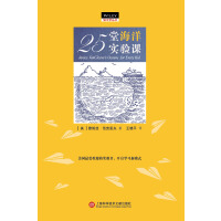 """""""做中学""""丛书:25堂海洋实验课"""
