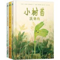 森林鱼童书・自然科普童话(全3册)(小树苗找妈妈+野牛想冬眠+不想冬眠的狗熊)