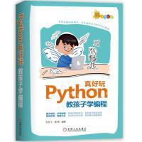 Python真好玩:教孩子学编程