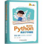 Python真好玩:教孩子�W�程