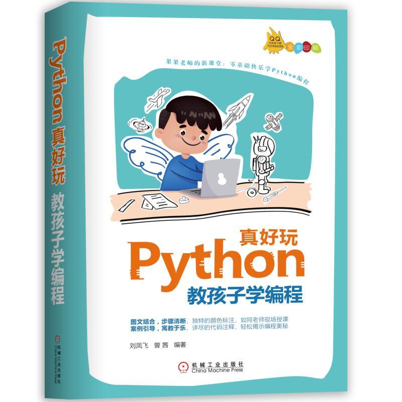Python真好玩:教孩子学编程 少儿编程入门书 基于Python 3编写的程序设计入门书 中小学编程自学教程 学习计算机思维方式 构建编程思维 和孩子一起学编程 趣学Python 编程真好玩