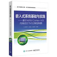 嵌入式系统基础与实践――基于ARM Cortex-M3内核的STM32微控制器