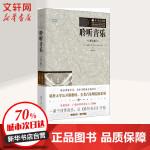 聆听音乐(第7版) 清华大学出版社