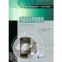 智能手机软件开发―安卓版 周士凯,唐春玲 重庆大学出版社