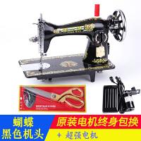 老式缝纫机家用台式手提简易电动脚踏小型手动吃厚衣车 飞人+电机 +金色裁缝剪
