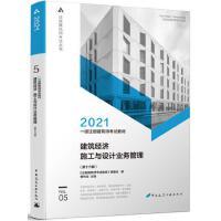 一级注册建筑师考试教材 5 建筑经济 施工与设计业务管理(第十六版)