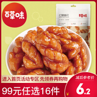 【百草味 红糖麻花120g】香酥传统糕点义乌特产 小吃零食点心