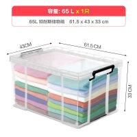 玩具全透收纳箱大号塑料小号储物箱盒子箱子衣服透明盒特大整理箱