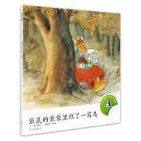 袋鼠的袋袋里住了一窝鸟/小企鹅心灵成长故事 王一梅,朱丹丹 绘 明天出版社【新华书店 值得信赖】