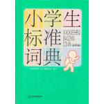 小学生标准词典(彩图版)(精)