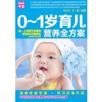 0-1岁育儿营养全方案(第二版)