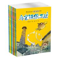 曹文轩作品萌萌鸟系列(套装10册)当当