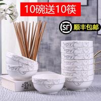 10个米饭碗家用吃饭碗 中式碗筷套装陶瓷餐具 小汤碗勺子可微波