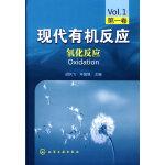现代有机反应:氧化反应(第一卷)