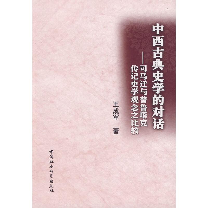 中西古典史学的对话