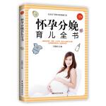 怀孕分娩育儿全书