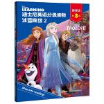 迪士尼英语分级读物 提高级 第3级 冰雪奇缘2