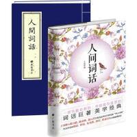 封面有磨痕-TSW-人间词话(套装共2册) 9787555404620 江苏广陵书社 知礼图书专营店