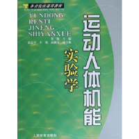 封面有磨痕-B-运动人体机能实验学 9787500930303 人民体育出版社 知礼图书专营店