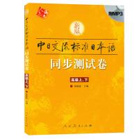 新版中日交流标准日本语 同步测试卷(高级上下) 日语入门自学教材教程学日语的书籍 标准日本语高级上下
