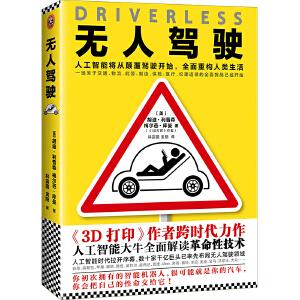 无人驾驶(《3D打印》作者跨时代力作,人工智能大牛全面解读革命性技术)